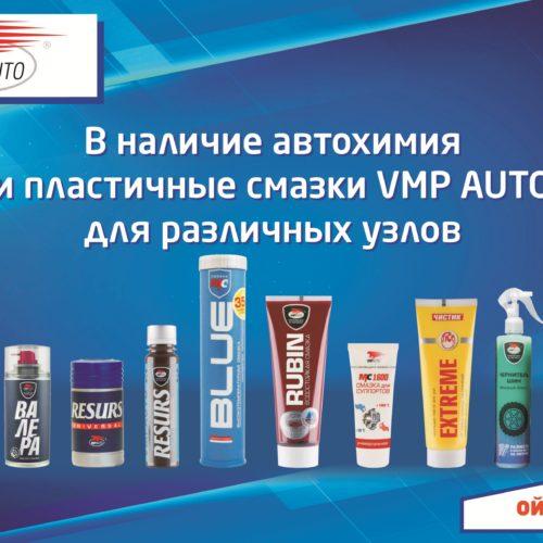 Рекламный баннер Ойл Авто с изображением автомасел