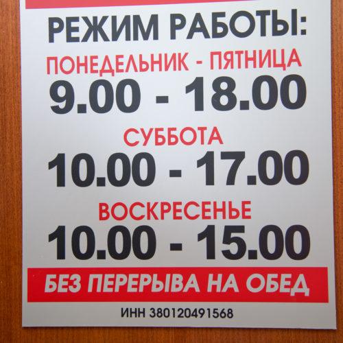 Режим работы магазина FLO-мастер