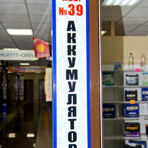Павильон 39 по продаже аккумуляторов
