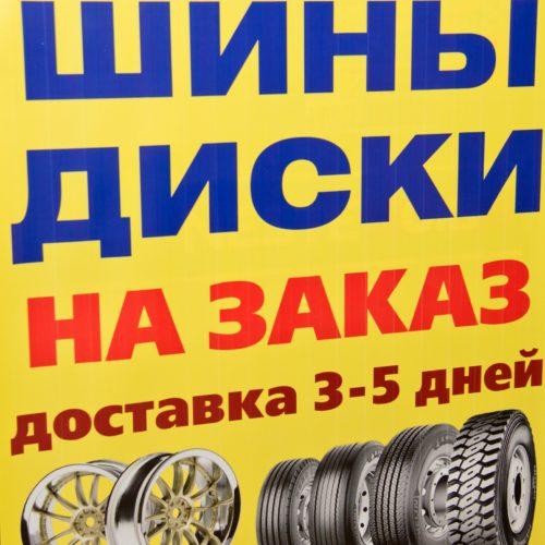 Рекламный баннер ШИНЫ и ДИСКИ на заказ