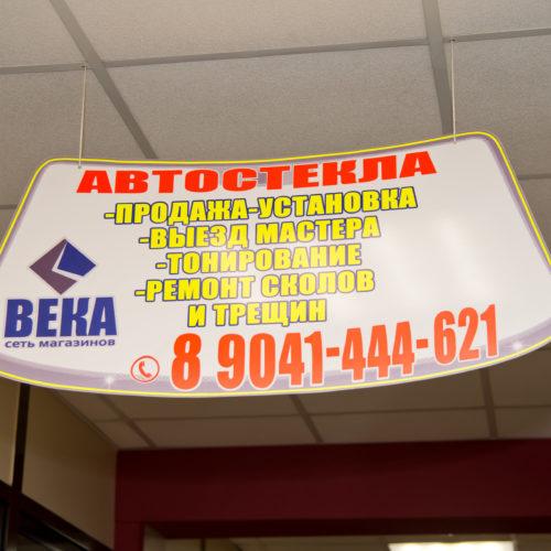 Рекламная вывеска сеть магазинов ВЕКА