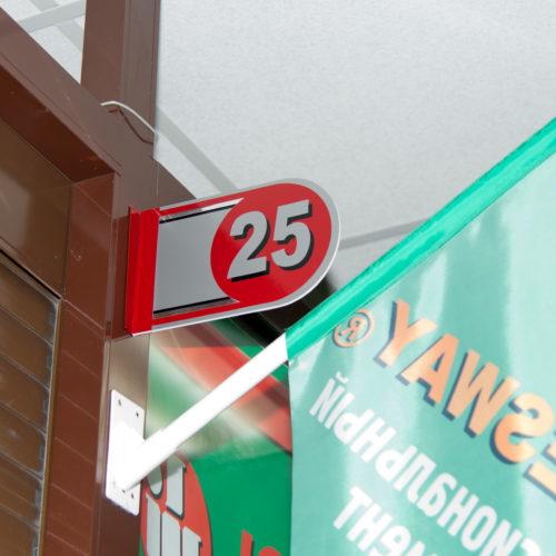 Номер павильона 25
