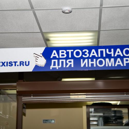 Указатель EXIST.RU