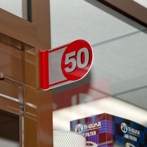 Номер павильона 50