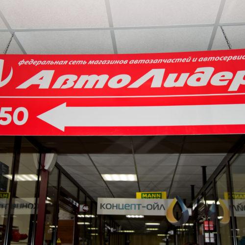 Вывеска магазина Автолидер