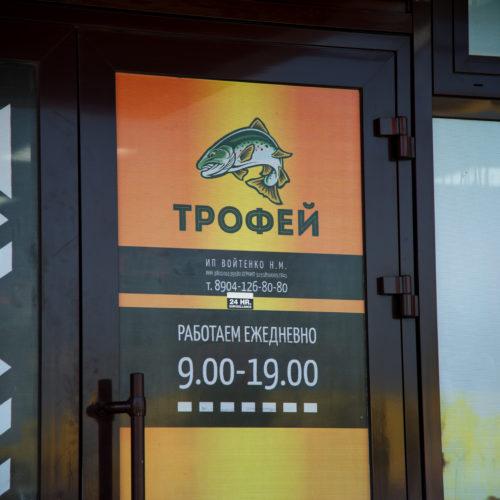 Режим работы магазина ТРОФЕЙ