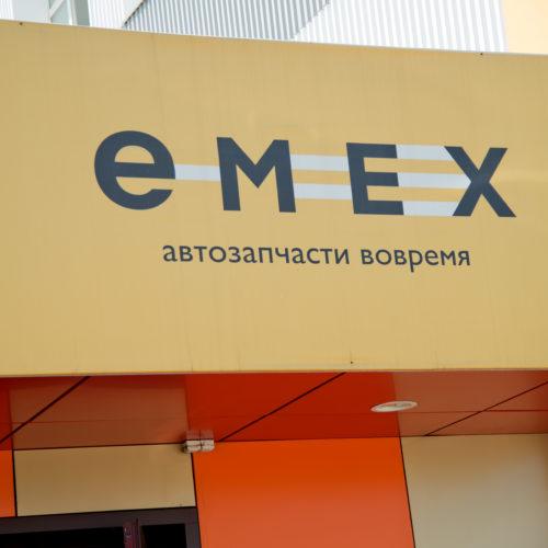 Вывеска EMEX автозапчасти