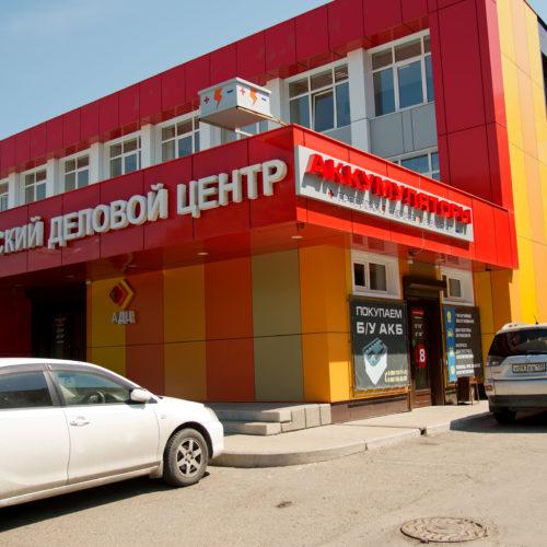 Вход в Ангарский Деловой Центр и магазин аккумуляторов.