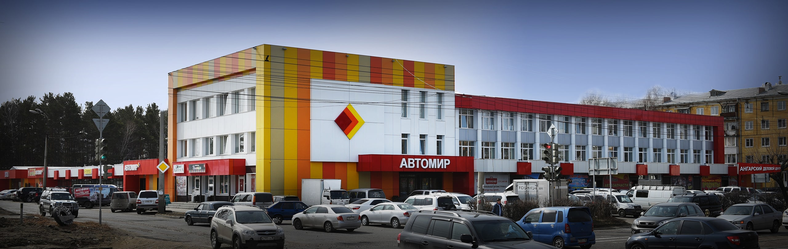 Здание Автомир на перекрестке ул.Чайковского и ул.Мира